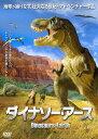 ダイナソー・アース ep.1 洋画 FFEDR-668