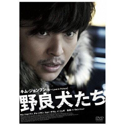 野良犬たち/DVD/FFEDS-00702