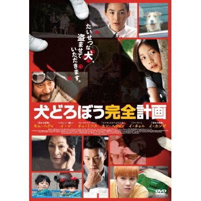 犬どろぼう完全計画/DVD/FFEDS-00790