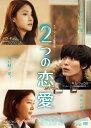 2つの恋愛/DVD/FFEDS-00821