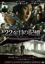 22年目の記憶/DVD/FFEDS-00894
