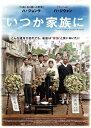 いつか家族に/DVD/FFEDS-00891