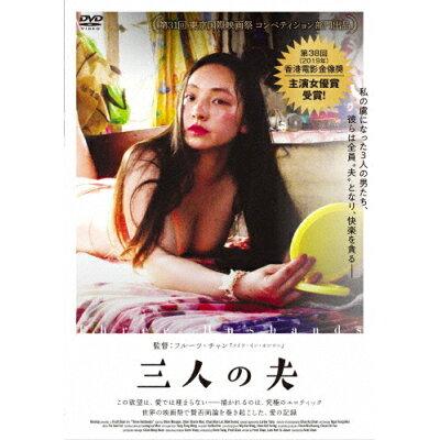 三人の夫/DVD/FFEDS-00901
