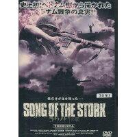 ファインフィルムズ 洋画 レンタルアップDVD SONG OF THE STORK '01ベトナム