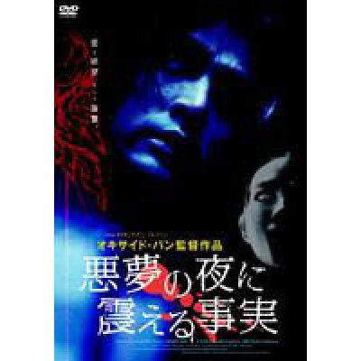 悪夢の夜に震える事実/DVD/FFEDS-00130