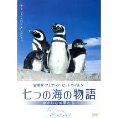 七つの海の物語-ゆかいな仲間たち-/DVD/FFEDS-00135