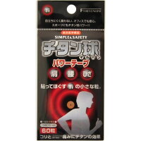 チタン球マルバン パワーテープ(60粒入)