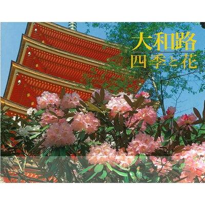 大和路 四季と花