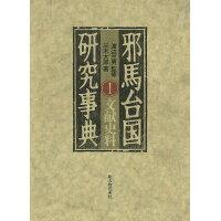 邪馬台国研究事典ー文献史料 (渡辺三男他 )
