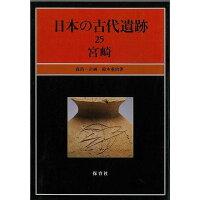 日本の古代遺跡(25) ( 鈴木重治 )