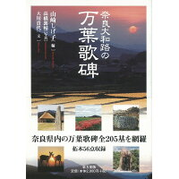 奈良大和路の万葉歌碑