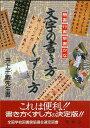 秀峰堂 文字の書き方くずし方