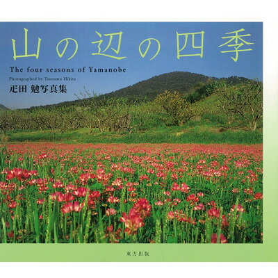 山の辺の四季疋田勉写真集
