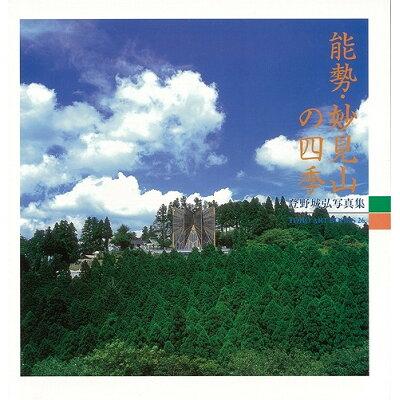 能勢 妙見山の四季登野城弘写真集