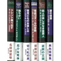 ミステリーの本棚 6冊組