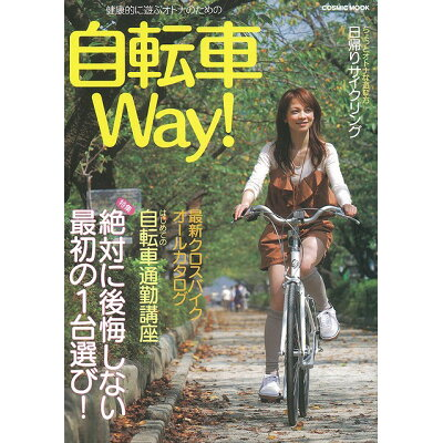 自転車Way