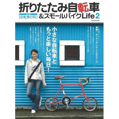 折りたたみ自転車&スモールバイクLife2