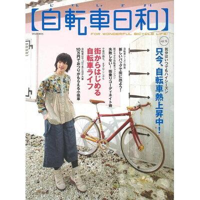 自転車日和 Vol 16