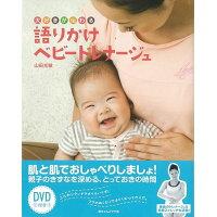 大好きが伝わる語りかけベビードレナージュ DVD付 (山田 光敏 )
