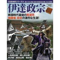 伊達政宗CG日本史シリーズ24