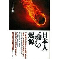 日本人魂の起源 (上田 正昭 )