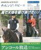 馬で大地を駆け抜けたい -NHKテレビテキストチャレンジ ホビー (石黒 建吉 )