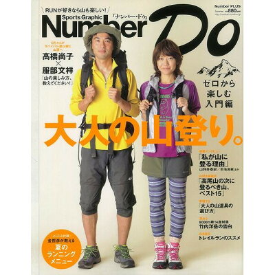 Number Do 大人の山登り ゼロから楽しむ入門編
