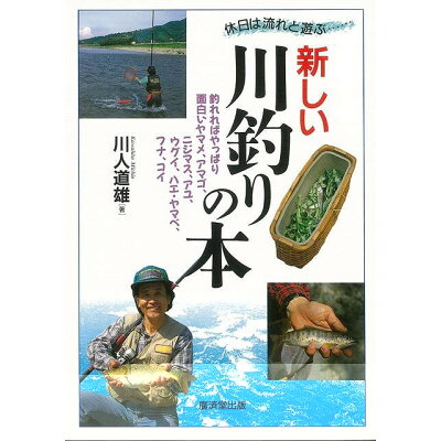 新しい川釣りの本