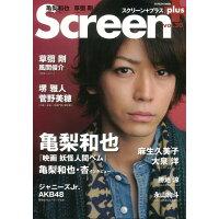 スクリーン+プラス vol.36 SCREEN特編版