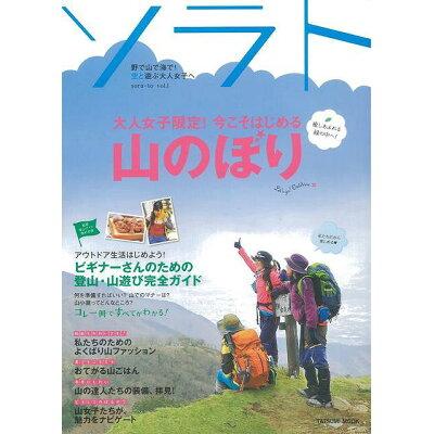 辰巳出版 ソラト vol.1