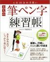 三興出版 大人の筆ペン字練習帳 ( ムック版 )