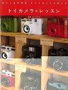 河出書房新社 トイカメラのレッスン-街の人気写真店ポパイカメラが教える