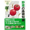 エイ出版社 Ei-Publishing 野菜の基礎知識
