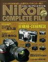 学研プラス Gakken Plus ニコンコンプリートファイル