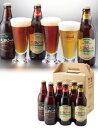 大沼ビール 6本セット 330X6