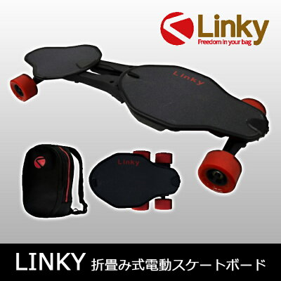 折りたたみ式電動スケートボード LINKYJD JAPAN SK8