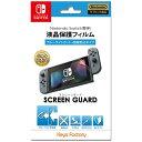 Game Accessory Nintendo Switch / Screen Guard for ブルーライトカット+指紋防止タイプ