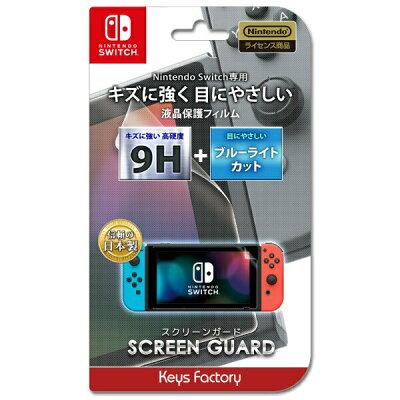 キーズファクトリー SCREEN GUARD for Nintendo Switch 9H高硬度+ブルーライトカットタイプ NSG-005