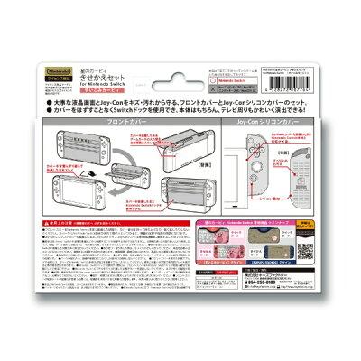 星のカービィ きせかえセット for Nintendo Switch すいこみカービィ キーズファクトリー