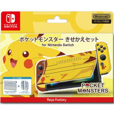 キーズファクトリー KeysFactory ポケットモンスター きせかえセット for Nintendo Switch ピカチュウ CKS-005-1