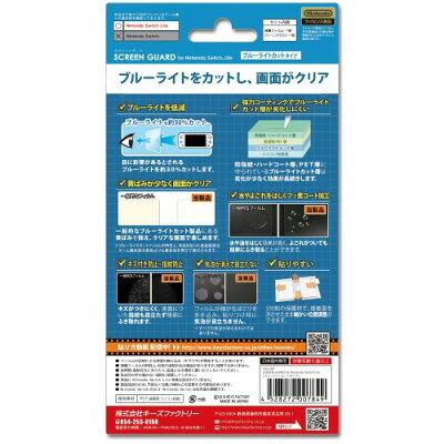 キーズファクトリー KeysFactory SCREEN GUARD for Nintendo Switch Lite ブルーライトカットタイプ HSG-001