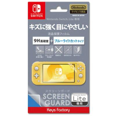 キーズファクトリー KeysFactory SCREEN GUARD for Nintendo Switch Lite 9H高硬度+ブルーライトカットタイプ HSG-003