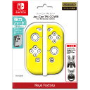 Joy-Con TPU COVER for Nintendo Switch イエロー キーズファクトリー
