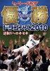 セ・リーグ制覇 優勝ドラゴンズ2010 逆転Vへのキセキ/DVD/DTJK-20101