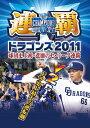 連覇ドラゴンズ2011 球団史上初・悲願のセ・リーグ連覇/DVD/DTJK-20111