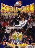 日本シリーズ優勝 ドラゴンズ2007 ~日本一の軌跡~/DVD/DTJK-20071