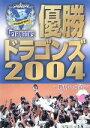 優勝 ドラゴンズ2004 ~勝利への道~/DVD/TJK-200401