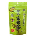 大井川茶園 茶工場のまかない粉末玄米茶 80g