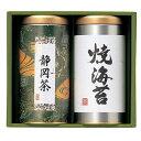 銘茶 お茶日本茶セット静岡茶有明海苔詰合せ