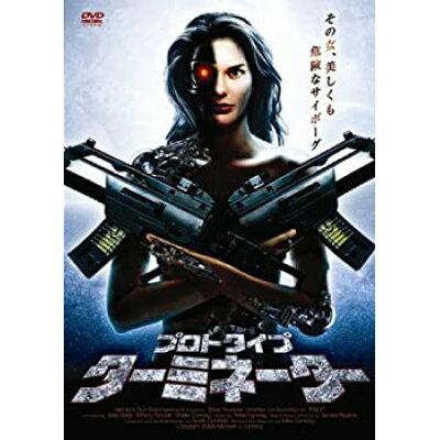 プロトタイプ・ターミネーター/DVD/TWAD-1222